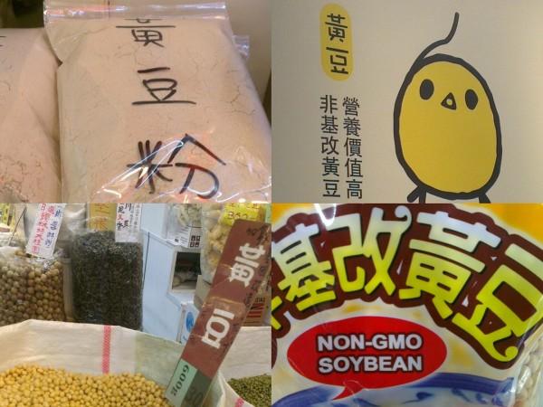 各式基改食品說明標示-1-600x450