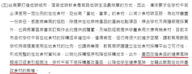 台南市182次市政會議紀錄