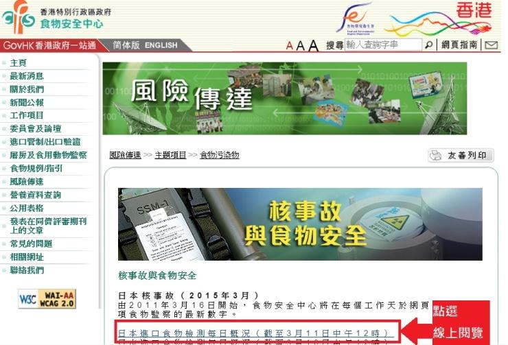 香港輻射食品步驟一