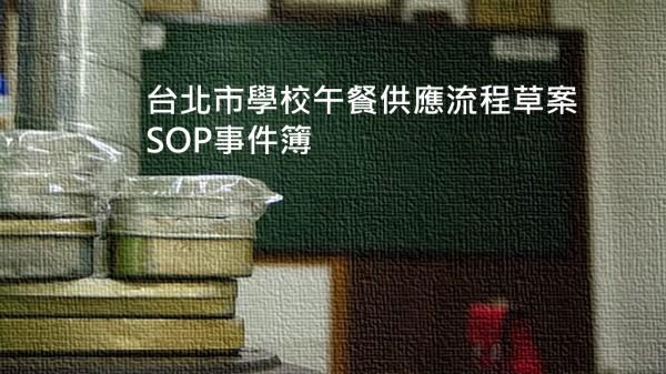 sop事件簿