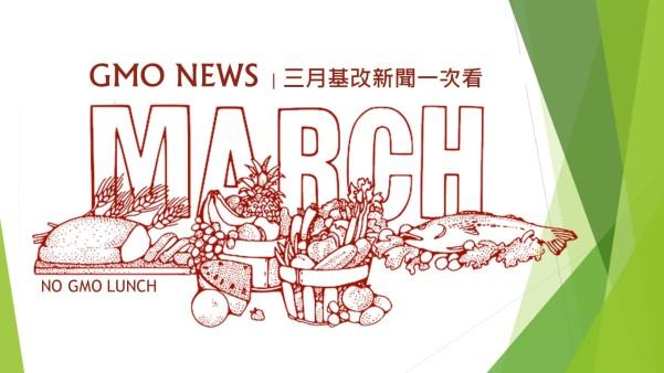 MARCH GMO NEWS