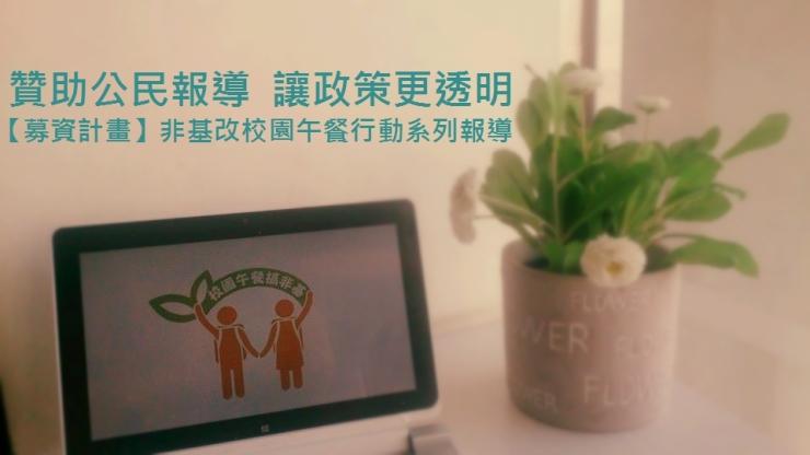 wereport集資計畫宣傳海報-new