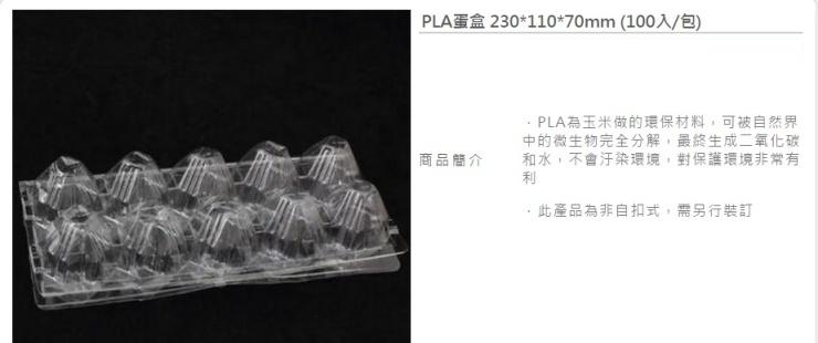 PLA-4