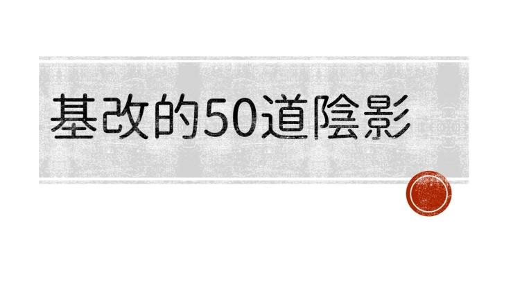 基改的50道陰影(20150821屏東)