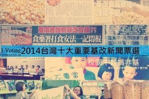 1-2014十大基改新聞_Fotor