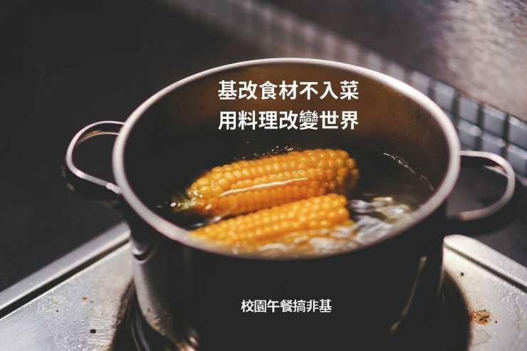 基改食材不入菜(final2-小)