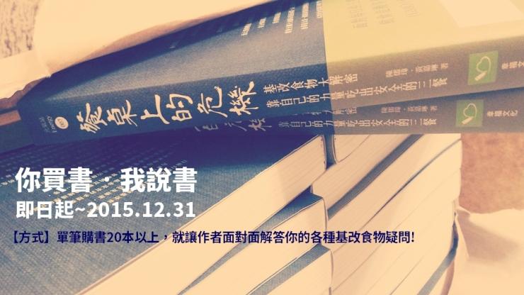 買書說書Fotor