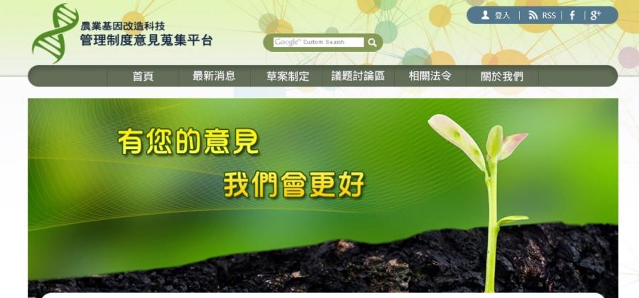農業基因改造科技平台