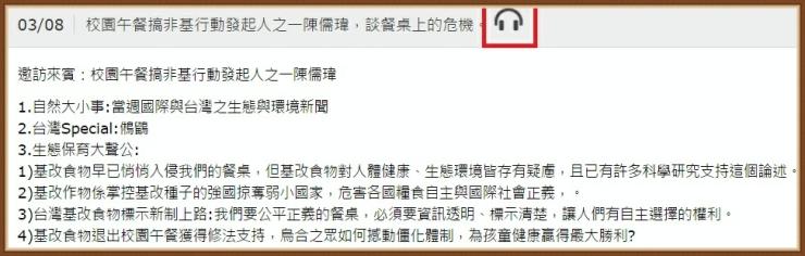 20160308教育電台廣播錄音檔_Fotor