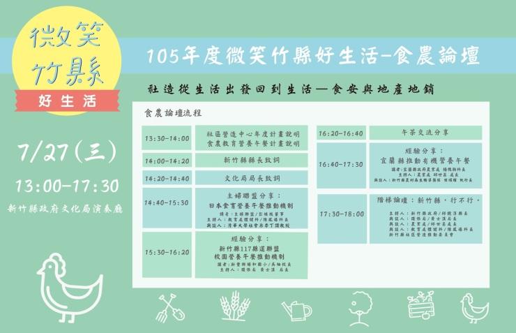 20160715 食農論壇文宣