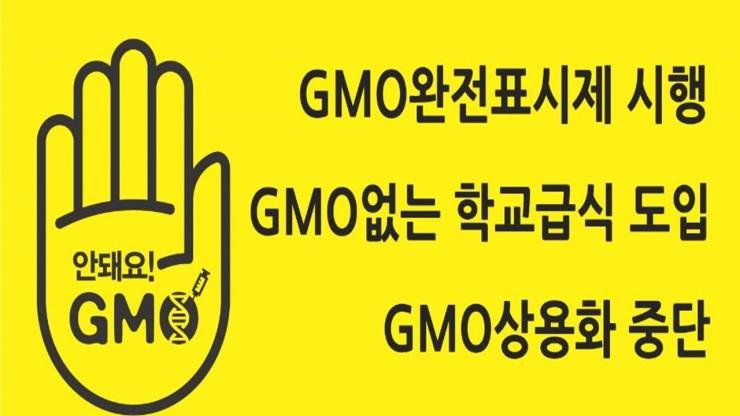 anti-gmo-korea