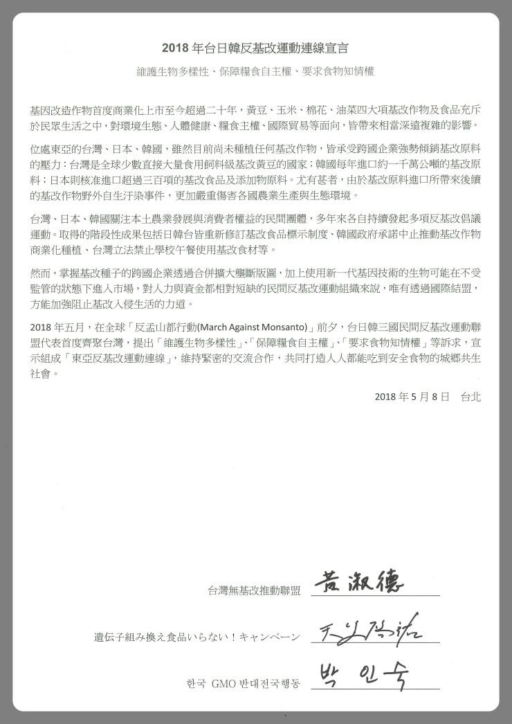 2018年台日韓反基改運動連線宣言簽署版本 (1)