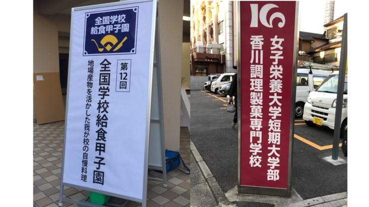 2-圖說:日本全國學校給食甲子園比賽現場