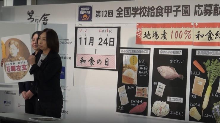 5-圖說:營養教諭比賽(福井縣)