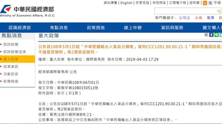 20190802-经济部公告