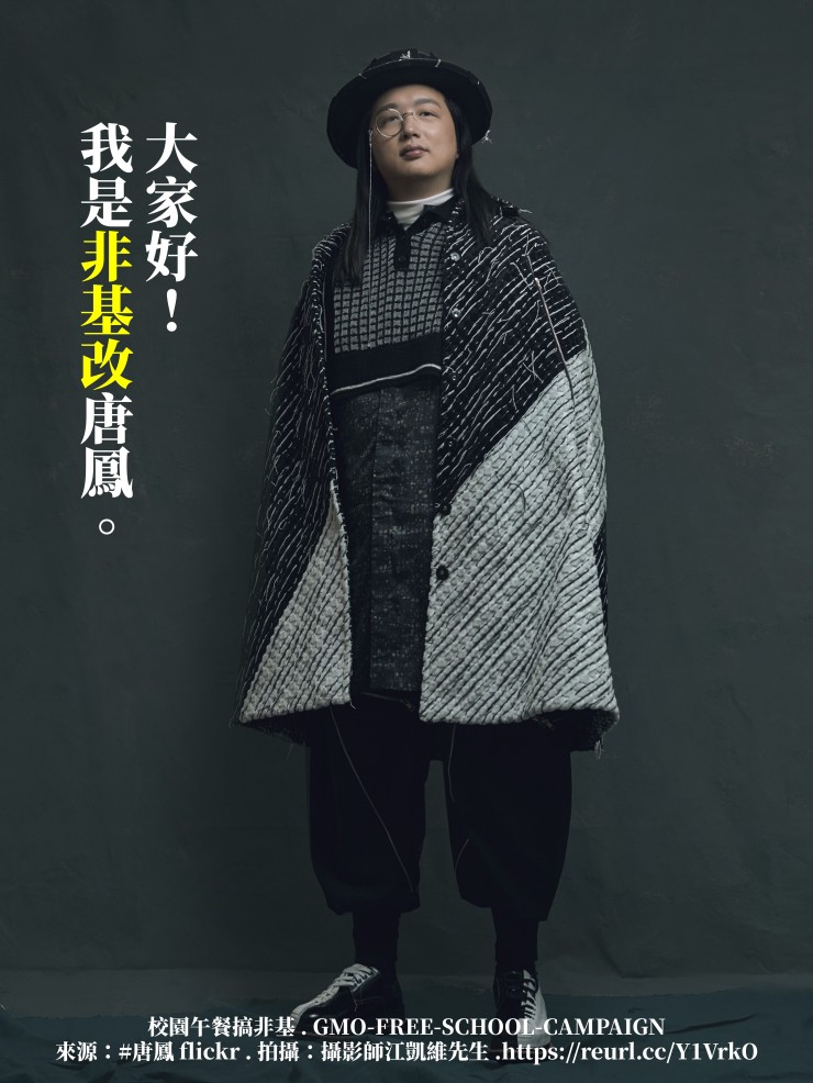 20200429-非基改唐鳳-1