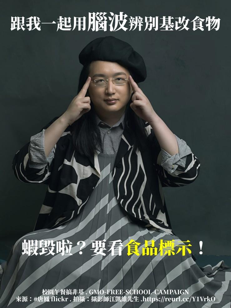 20200429-非基改唐鳳-4